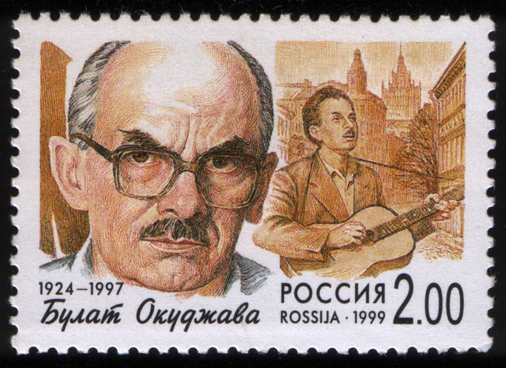 Sello postal con la imagen de Okudzhava.