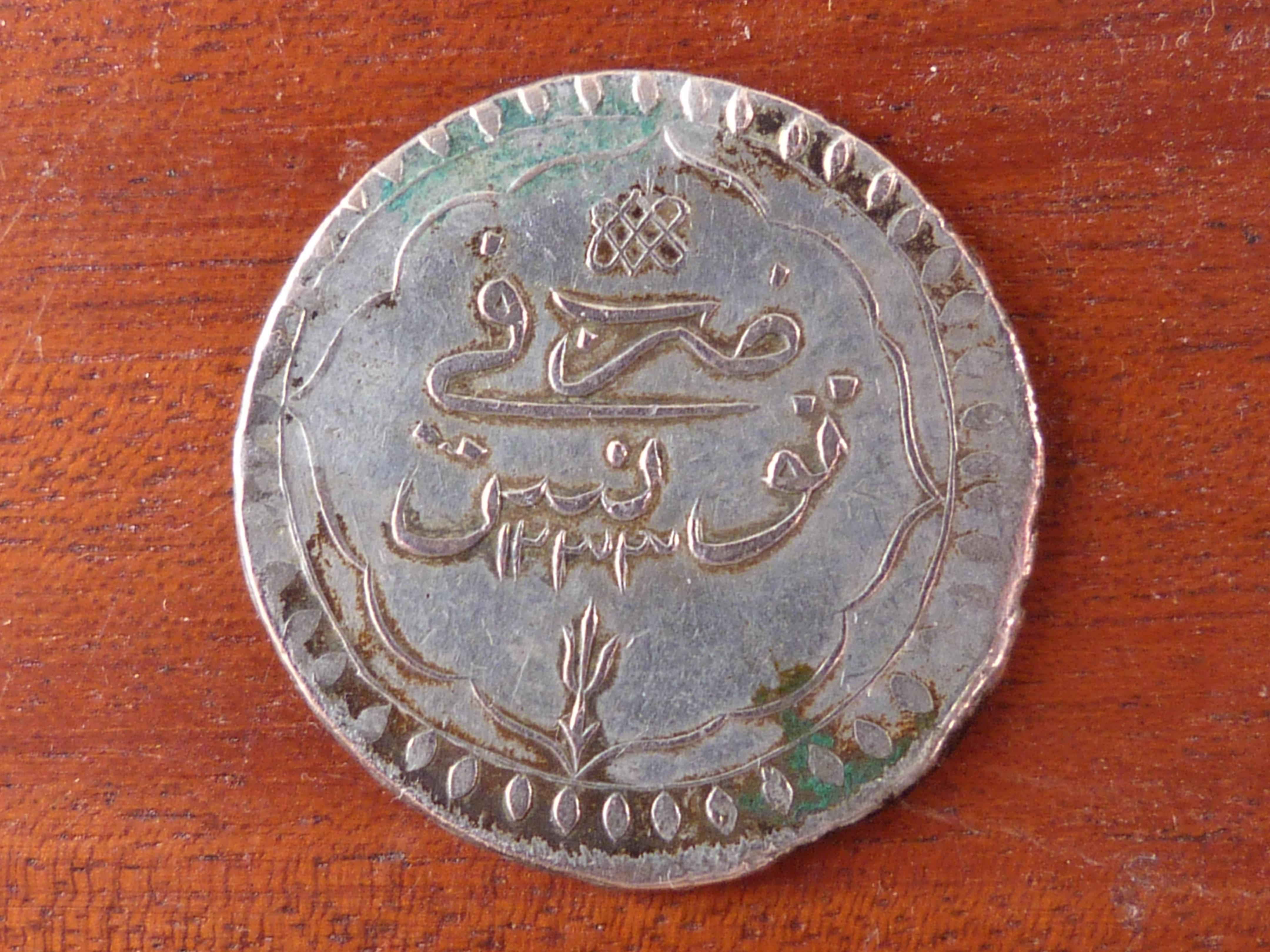 File:Tunisian rial of Mahmud II 1233 AH - 1817-1818 AD reverse.