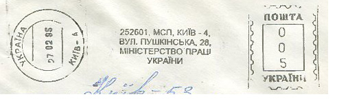 Ukraine stamp type C1.jpg