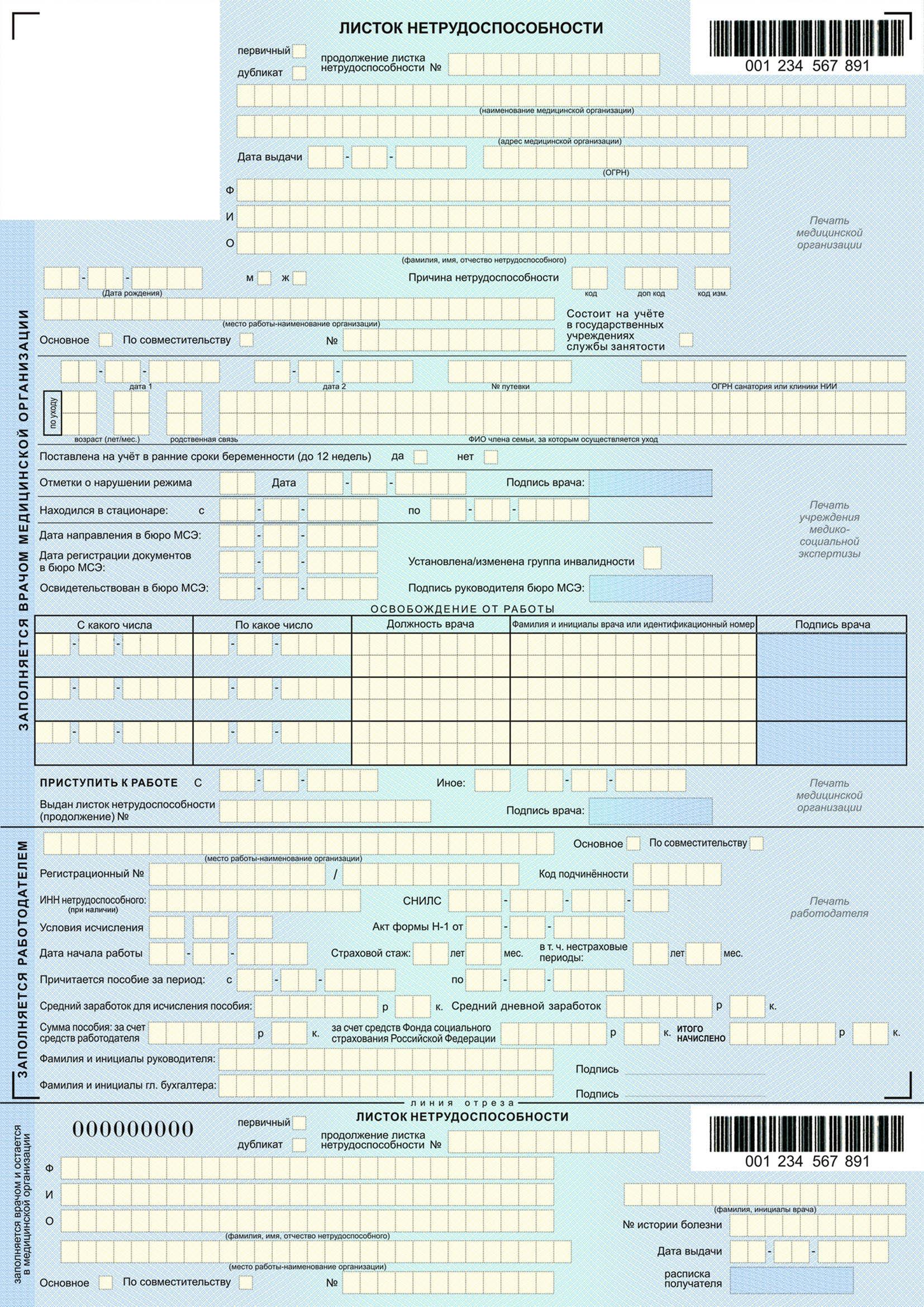Как оформить больничный лист по беременности и родам 2018