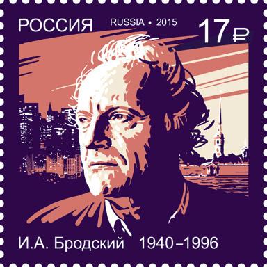 Почтовая марка «75 лет со дня рождения И.А.Бродского»