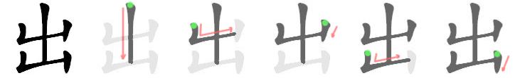 File:出-bw.png - 维基词典,自由的多语言词典