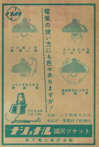 Advertisement of National Kokumin Socket 1950