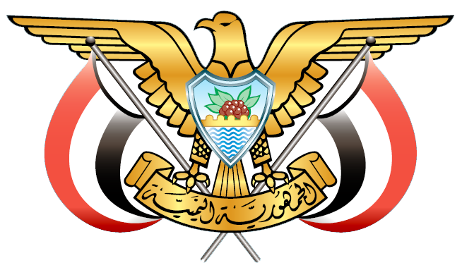 File:Coat-of-arms-of-Yemen.png