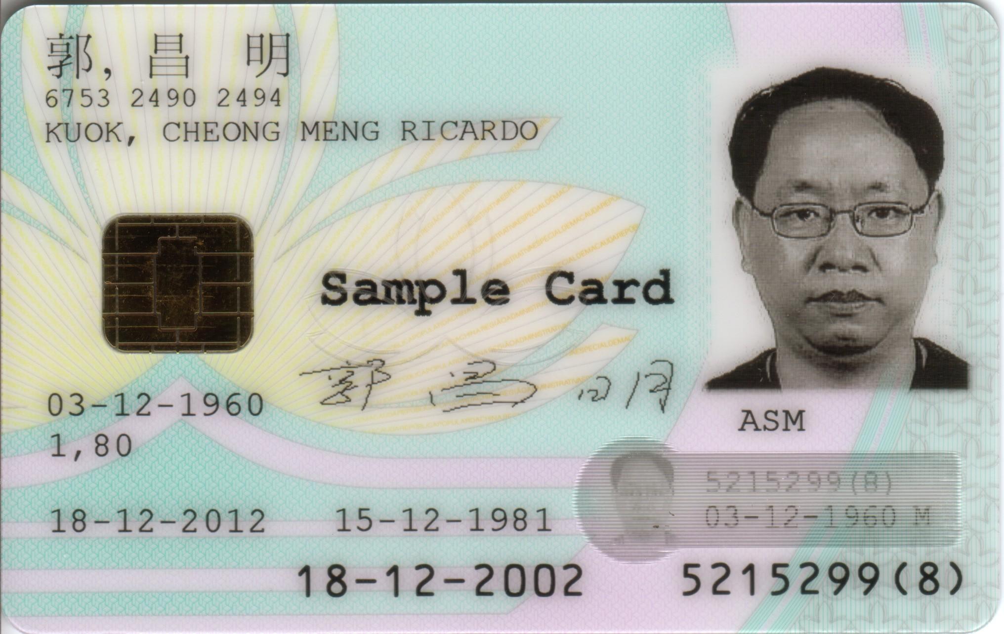 jpg Of front Card Id Commons Macau File - Wikimedia