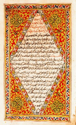 http://upload.wikimedia.org/wikipedia/commons/a/ac/Frontispiece_of_a_Jawi_edition_of_the_Malay_Annals.jpg