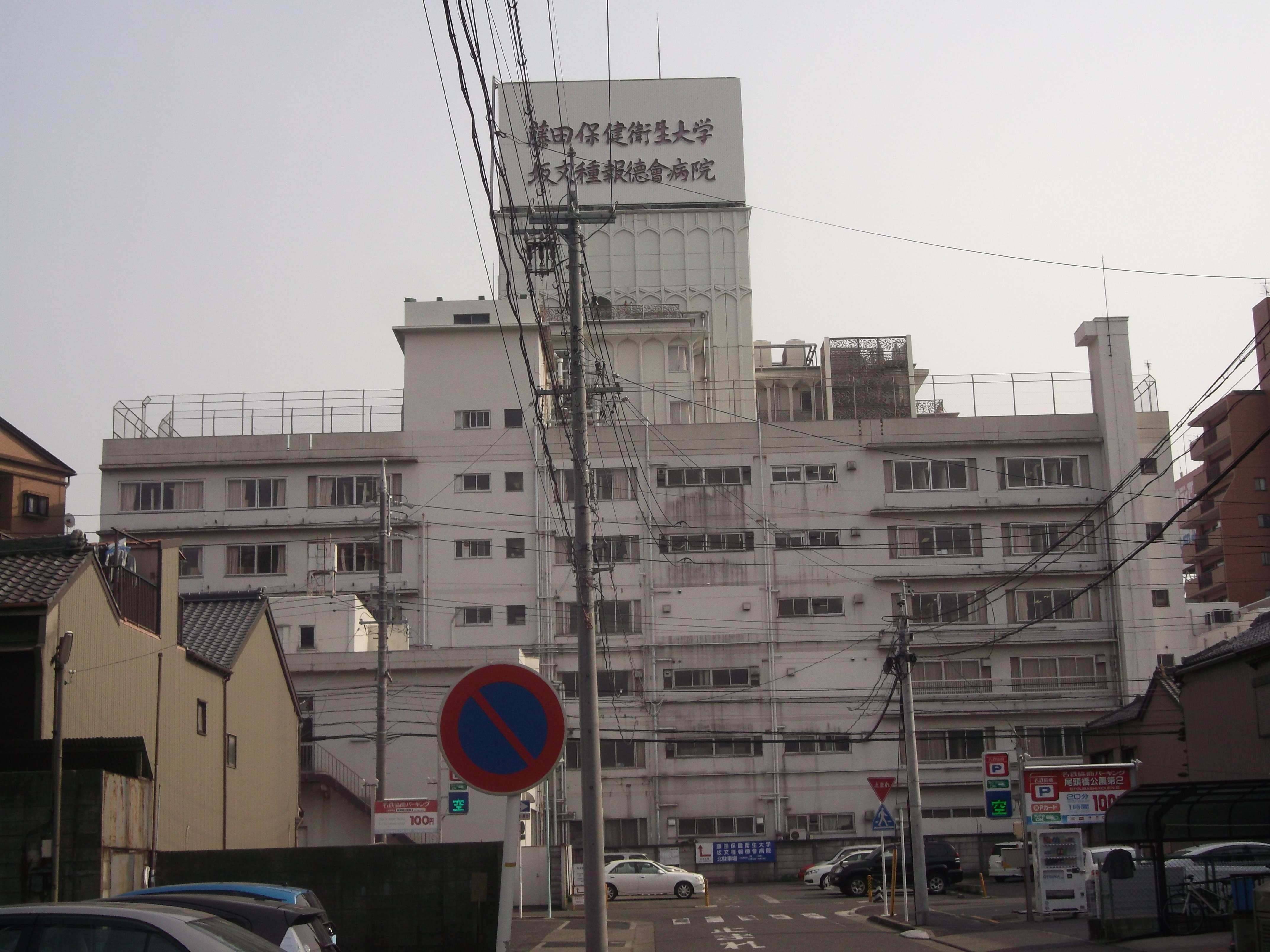 たね 病院 ばん