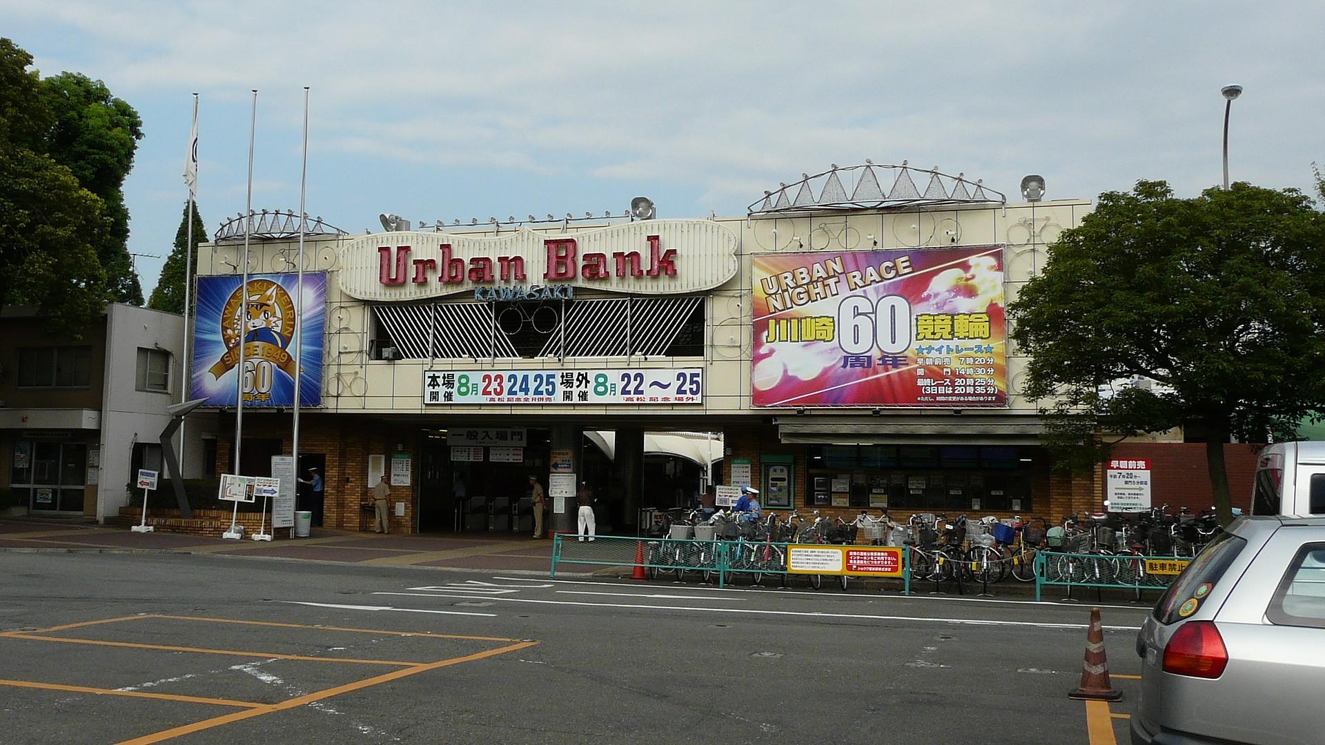 「川崎競輪場」の画像検索結果
