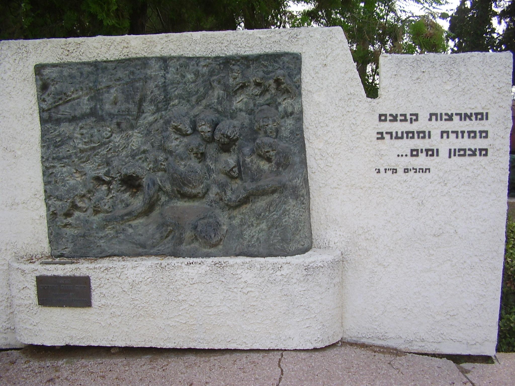 """הפסל """"מעפילים"""" של בתיה לישנסקי בקיבוץ"""