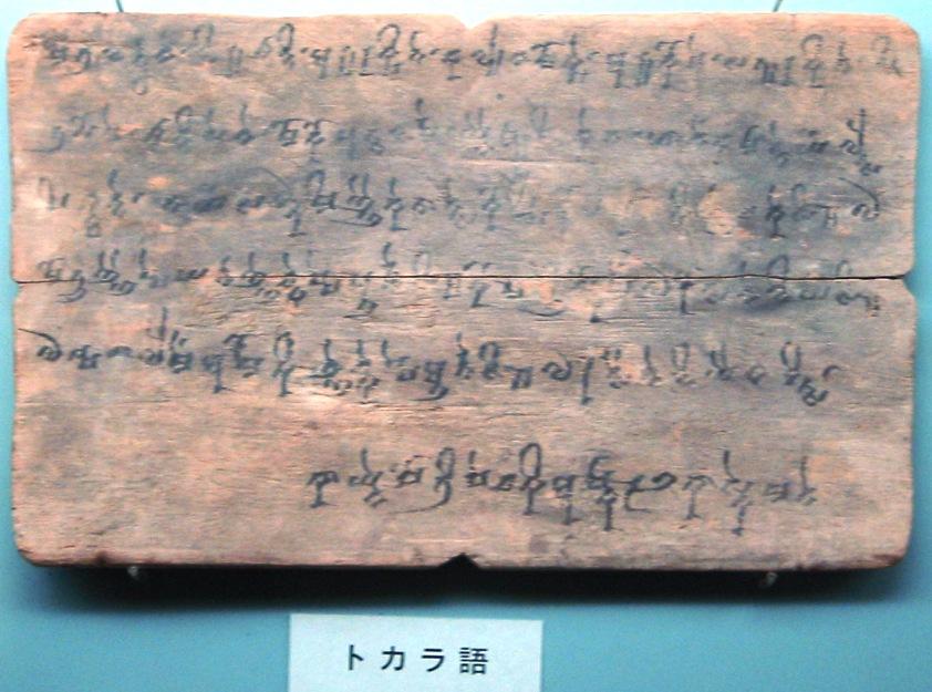 Plato de madera con una inscripción en idioma tocario. Proveniente de Kucha (China), del siglo V u VIII; en el Museo Nacional de Tokio (fotografía personal, 2005).