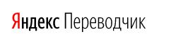 Web service company Yandex, intended for translation of text or web pages into another language.