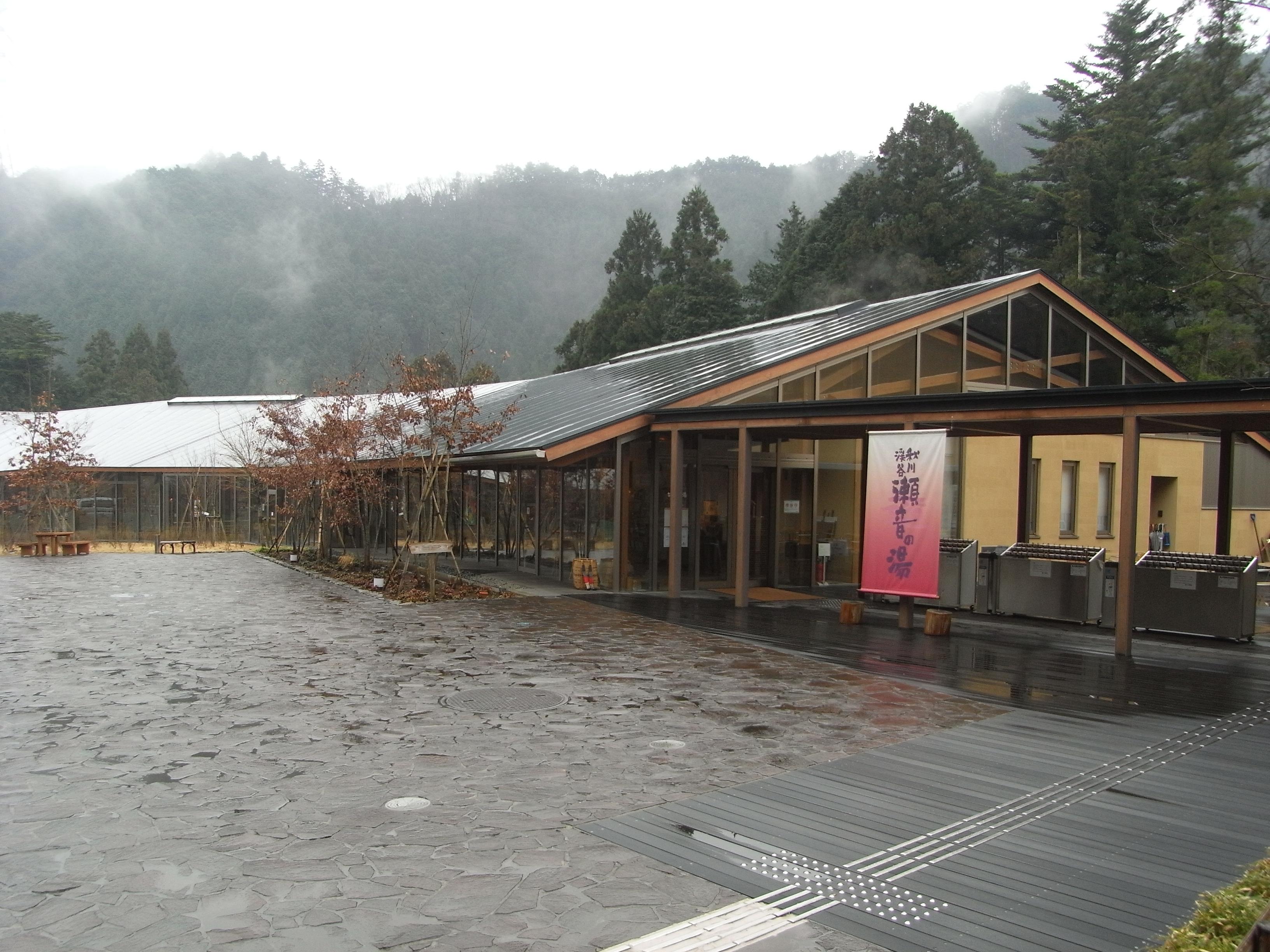 渓谷 の 湯 瀬音 秋川