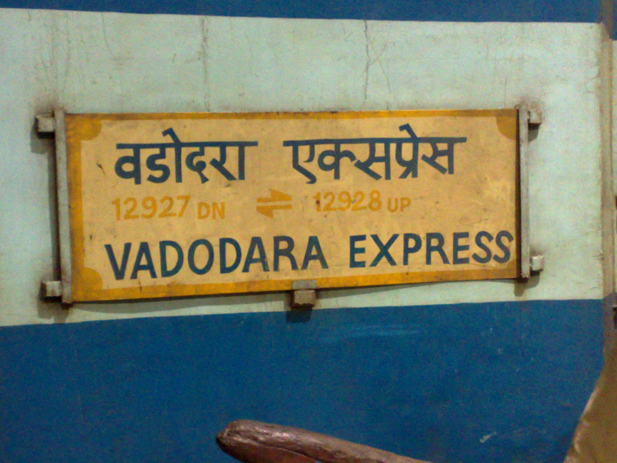 File:12927 Vadodara Express (2).jpg