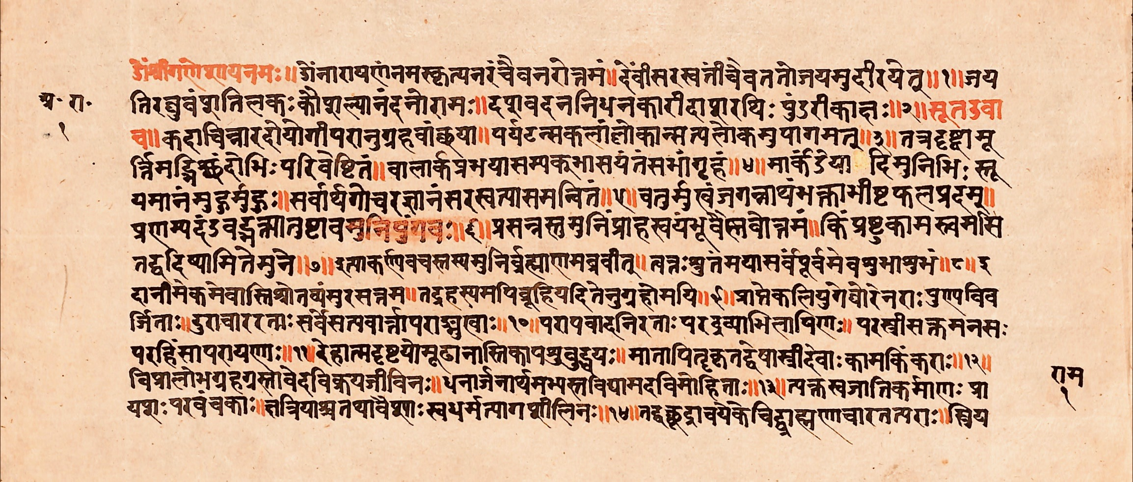 Adhyatma Ramayana - Wikipedia