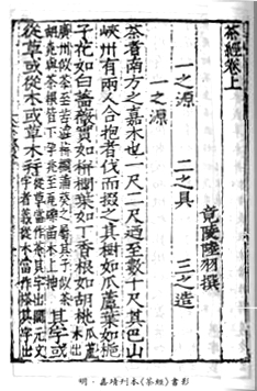 A page of Lu Yu's Classic of Tea