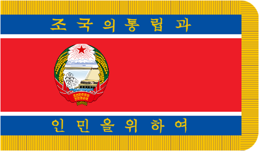 Ficheiro:Flag of the Korean People's Army (fringed).png