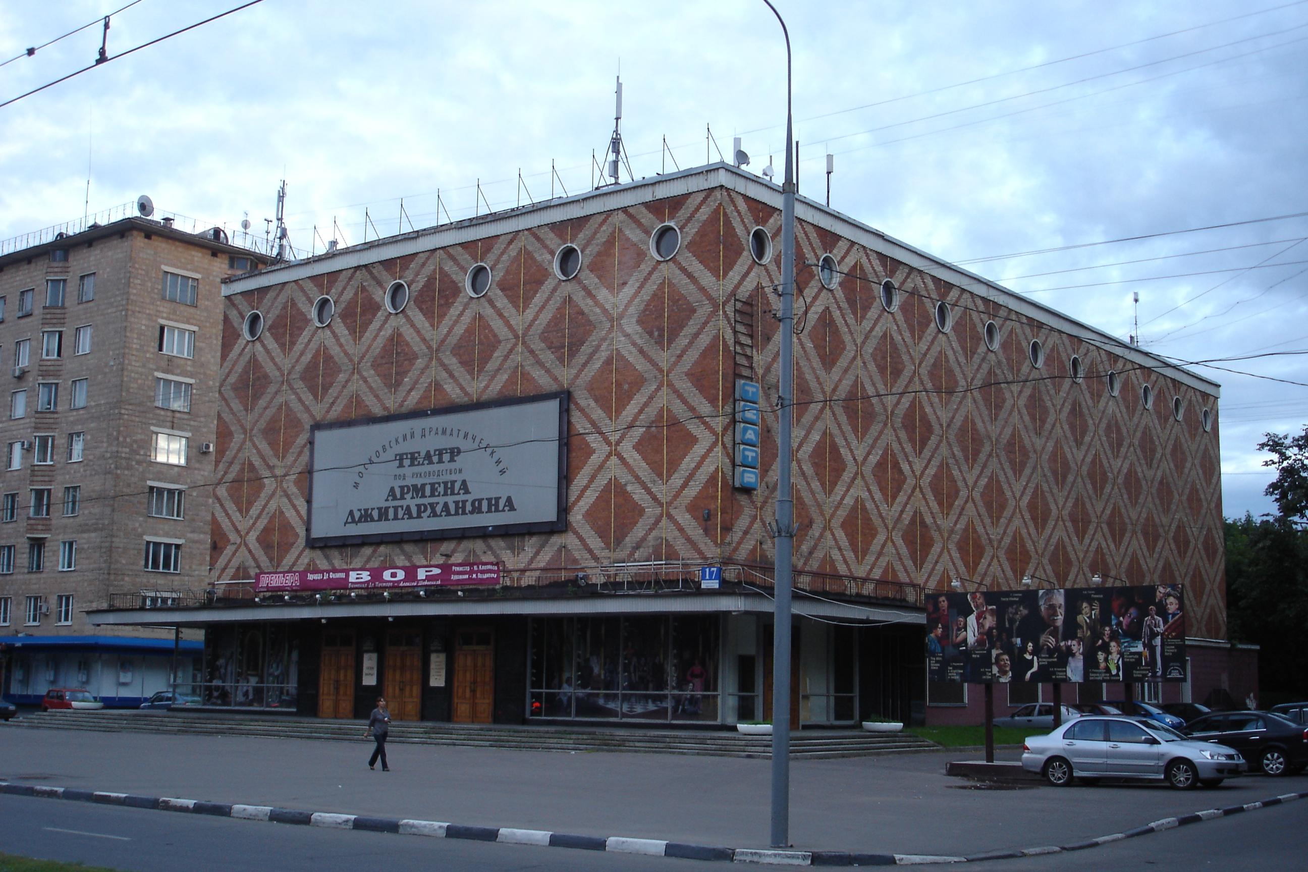 Moscow_Armen_Djigarkhanjan_Dramatic_Theatre%2C_2009.JPG
