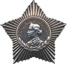 орден Суворова III степени (26 апреля 1945 года)