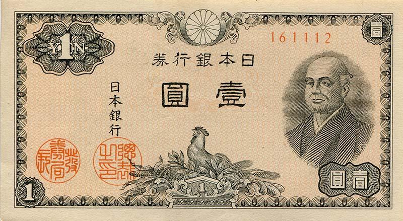Series A 1 Yen Bank of Japan note - front.jpeg