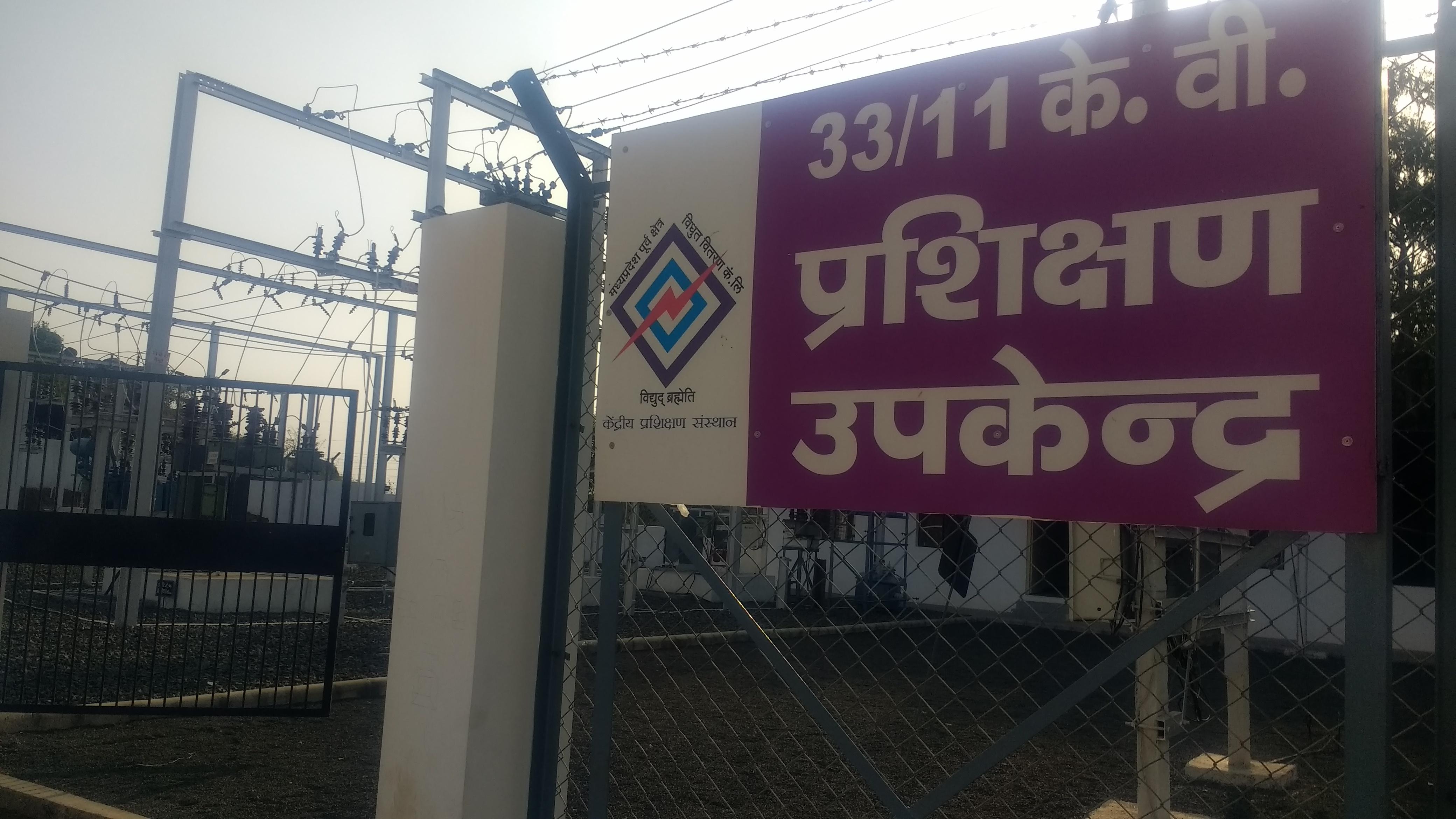 Central Training Institute Jabalpur - Wikipedia