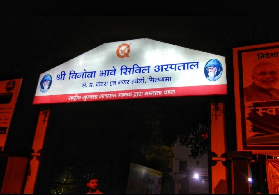 shri vinoba bhave civil hospital