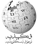 Wikipedia-logo-ug.png