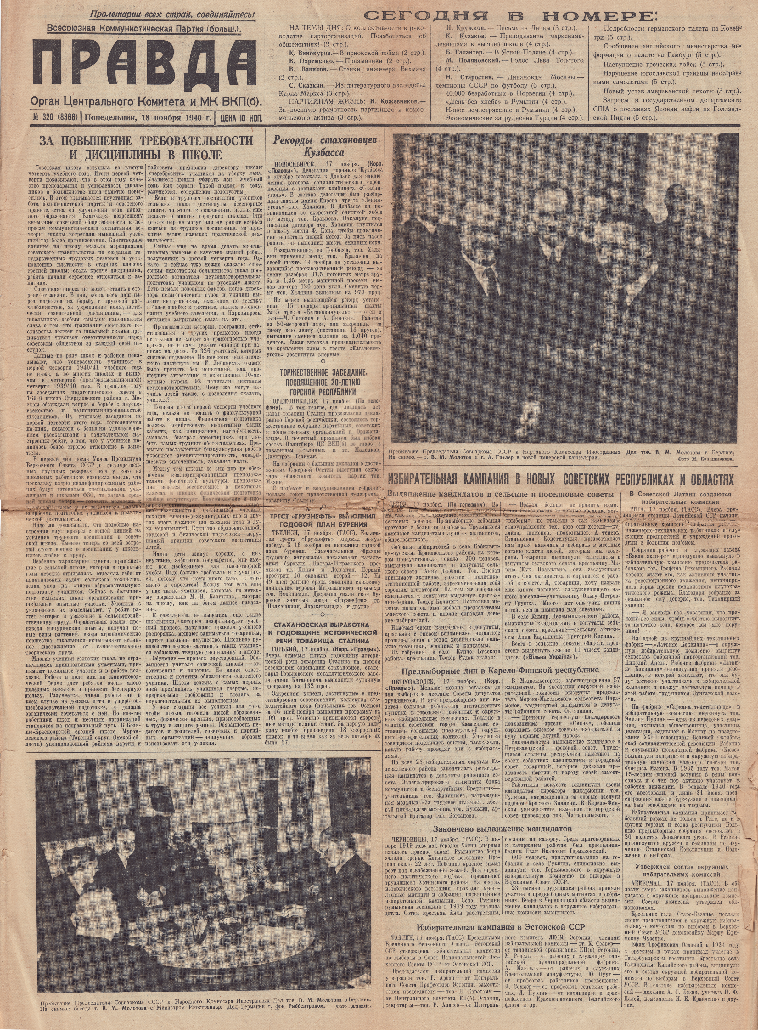 Встреча Гитлера и Скрябина по уголовно-большевицкой кличке «Молотов».