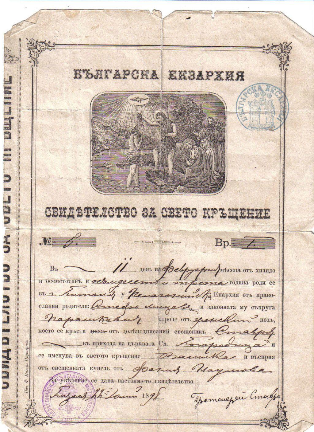 Filebitolya bulgarian municipality birth certificate 1883g filebitolya bulgarian municipality birth certificate 1883g aiddatafo Gallery
