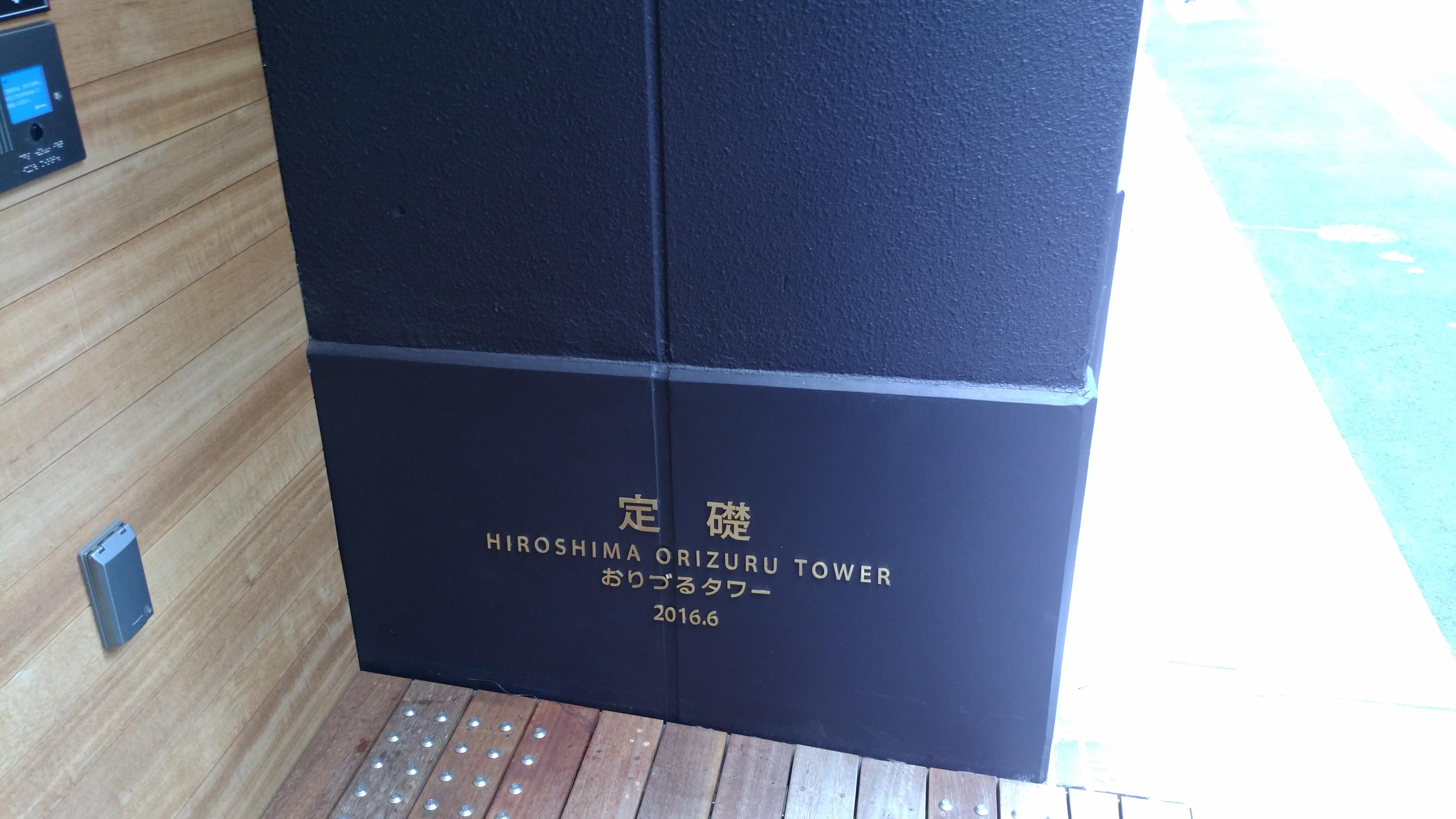 HIROSHIMA ORIZURU TOWER 2016-0923-1.jpg