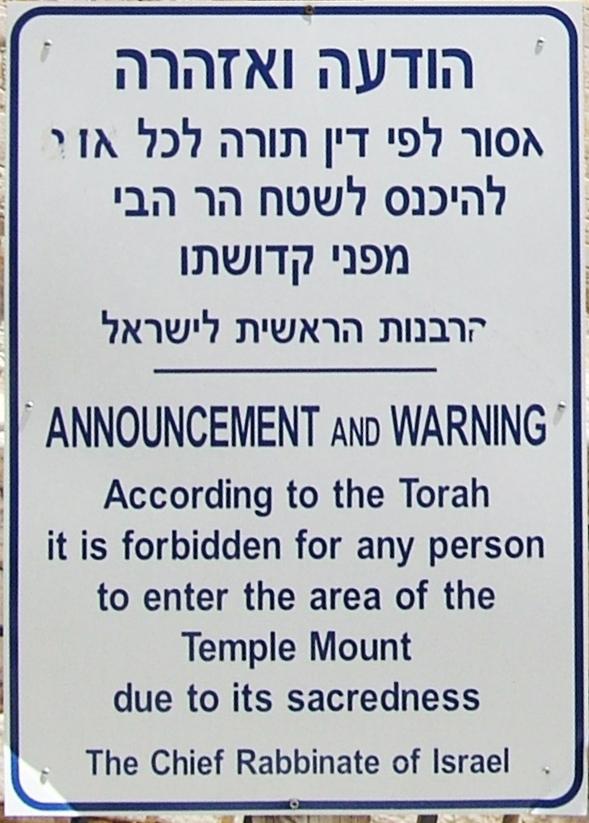Hebrew_domeEntrance_sign.jpg
