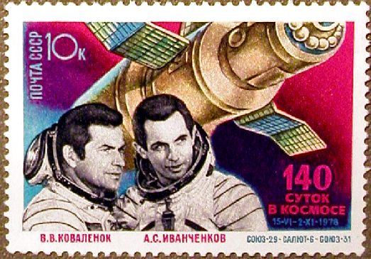 Cosmonaut Aleksander Ivanchenkov (right) on the 1978 USSR stamp
