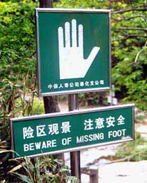 wikipediahumor en onzinde verdwenen voet van pan lin