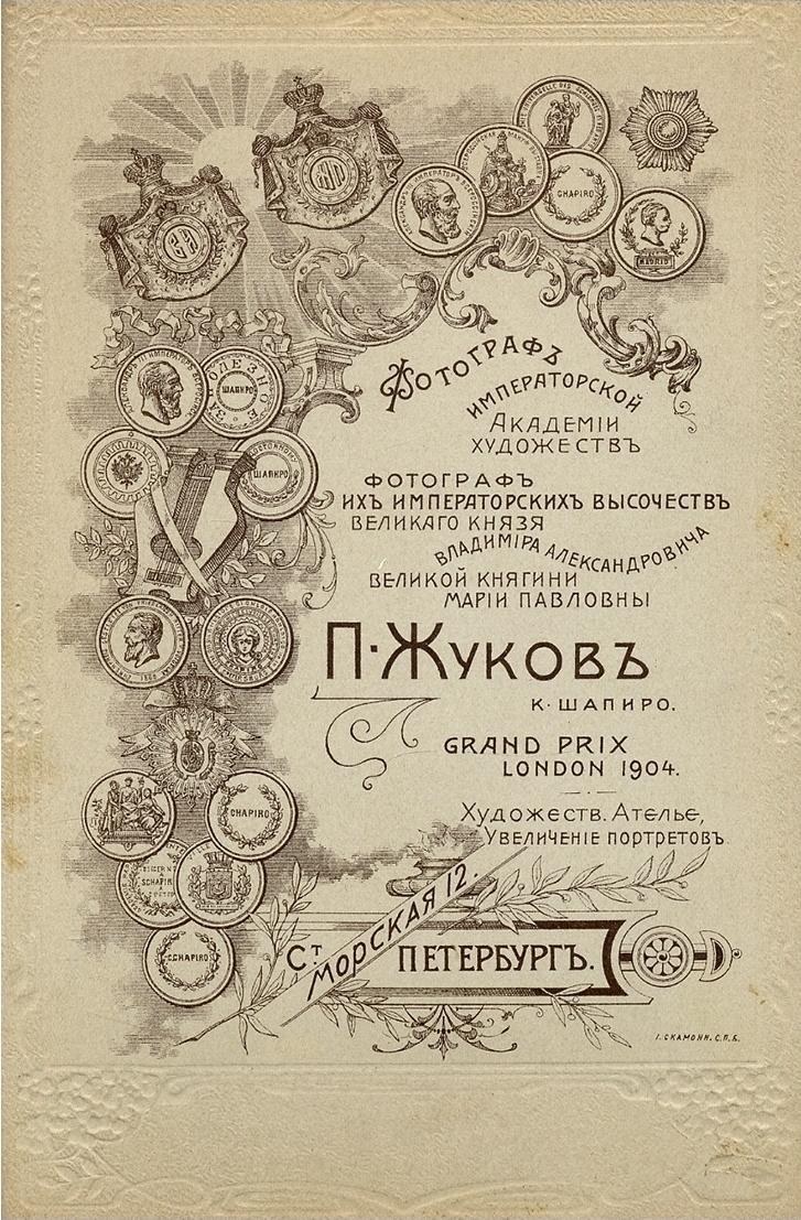 Image of Pavel Semionovich Zhukov from Wikidata