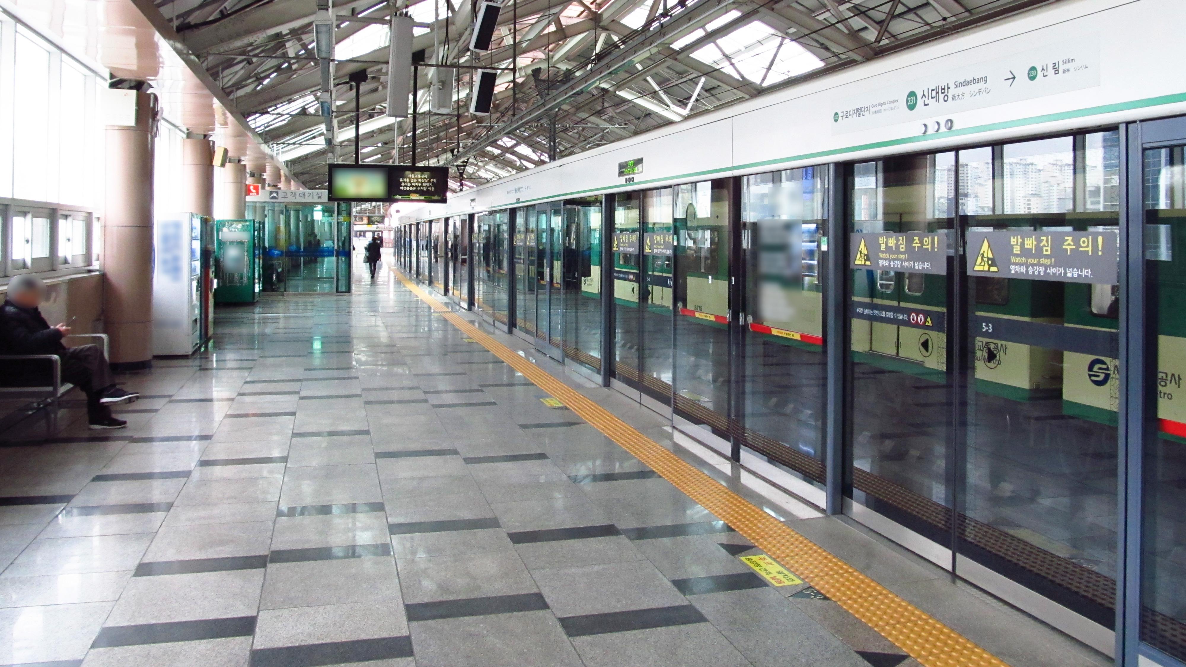 Sindaebang Station Wikipedia