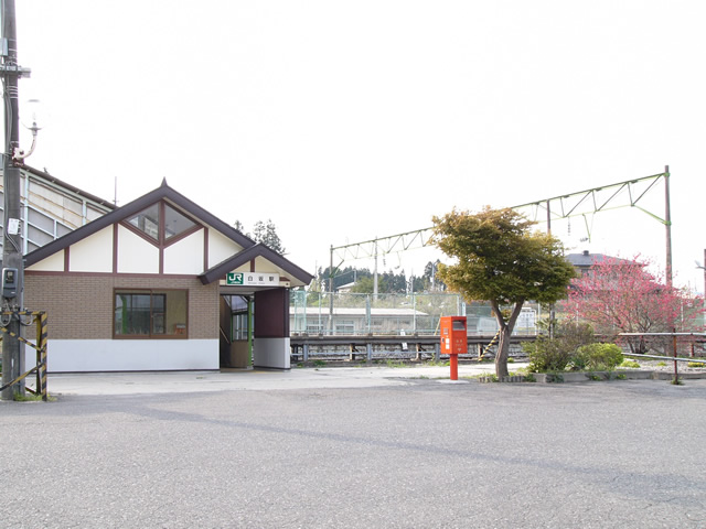 시라사카 역