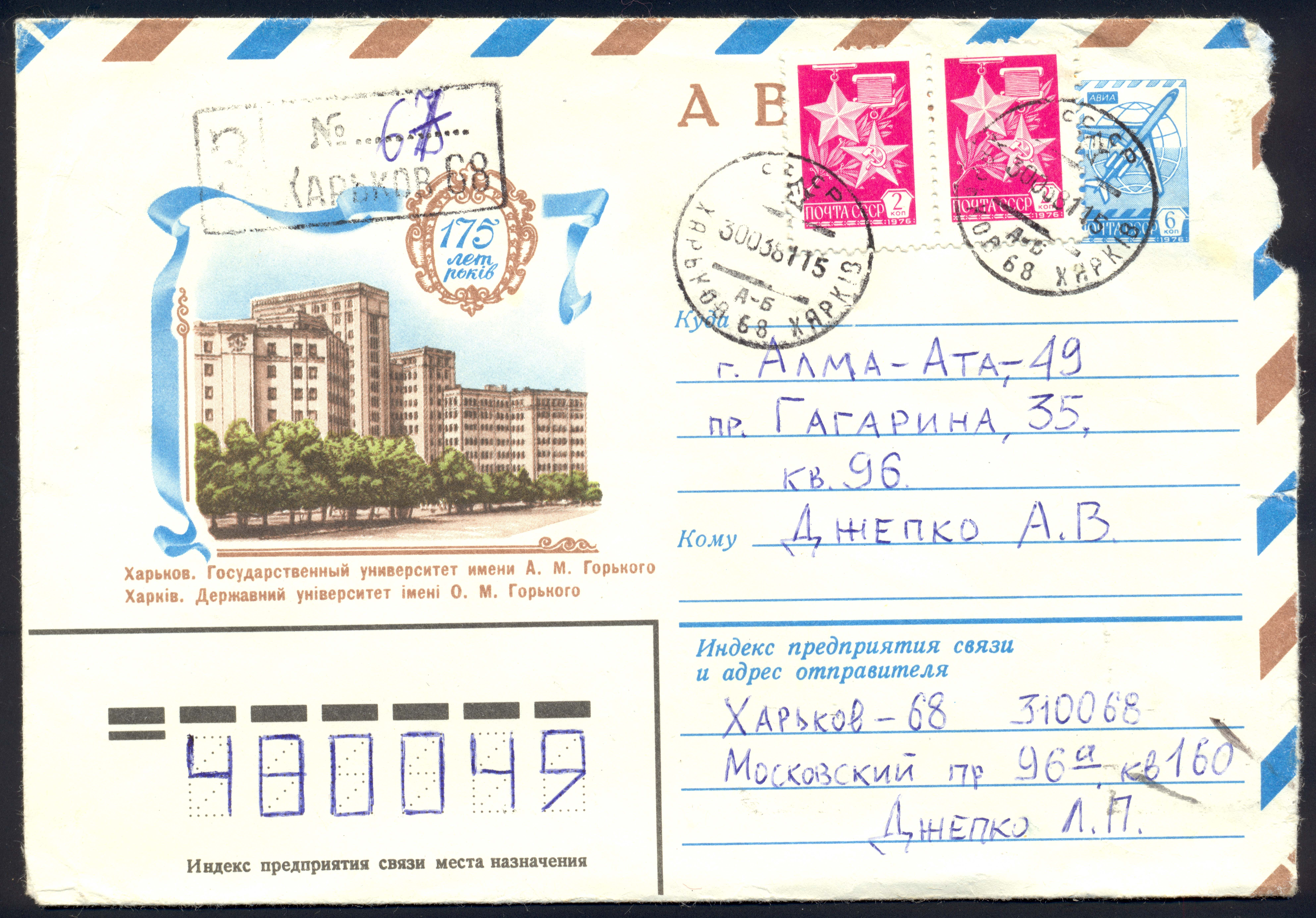 Марки на открытку за границу, для мужчины