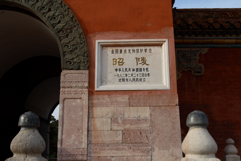 明・清王朝の皇帝墓群の画像 p1_37
