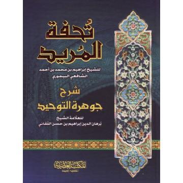 متن كتاب التوحيد pdf