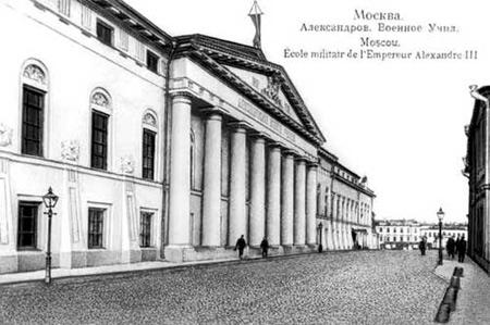 Александровское военное училище на