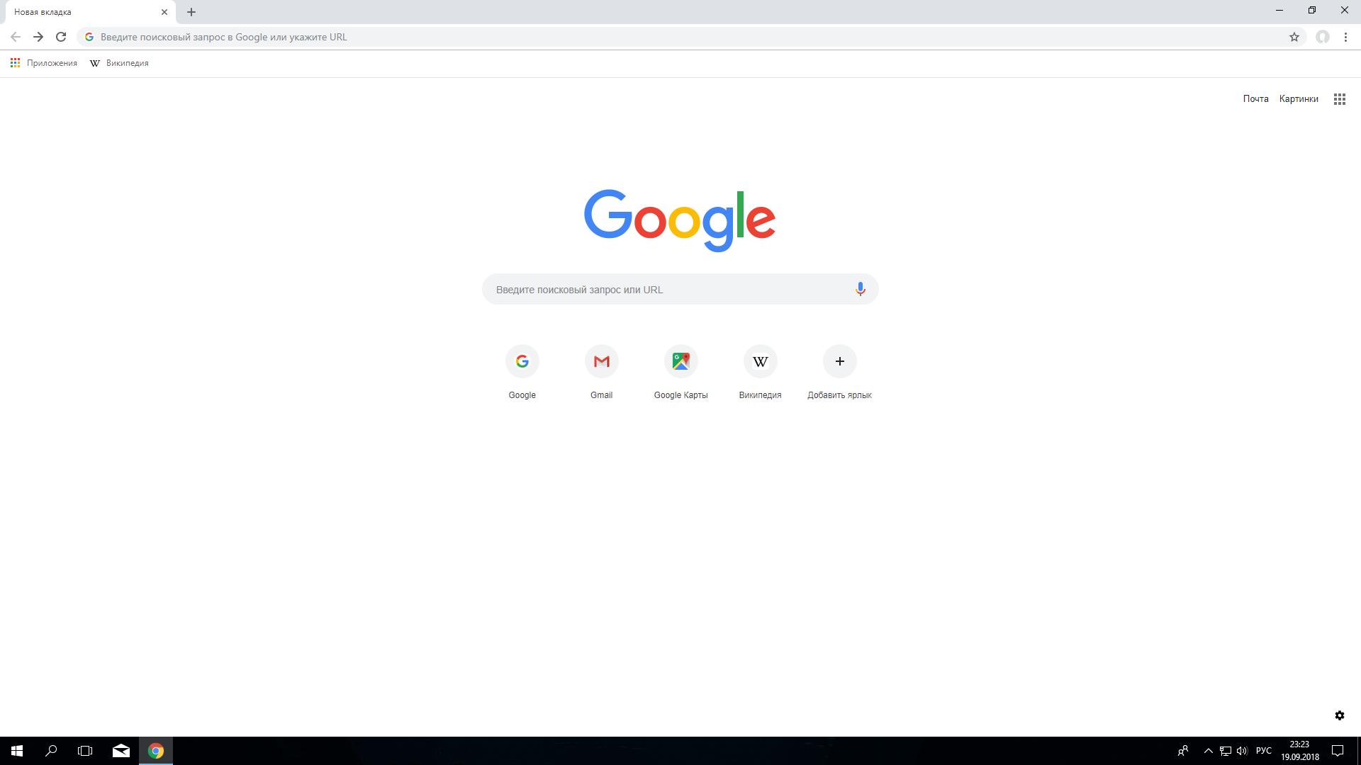 скачать google chrome 2019