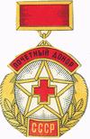 Почётный донор СССР