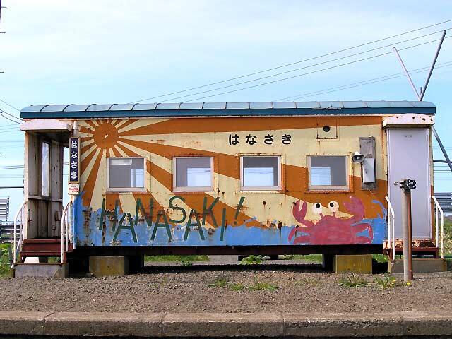 하나사키 역 (홋카이도)