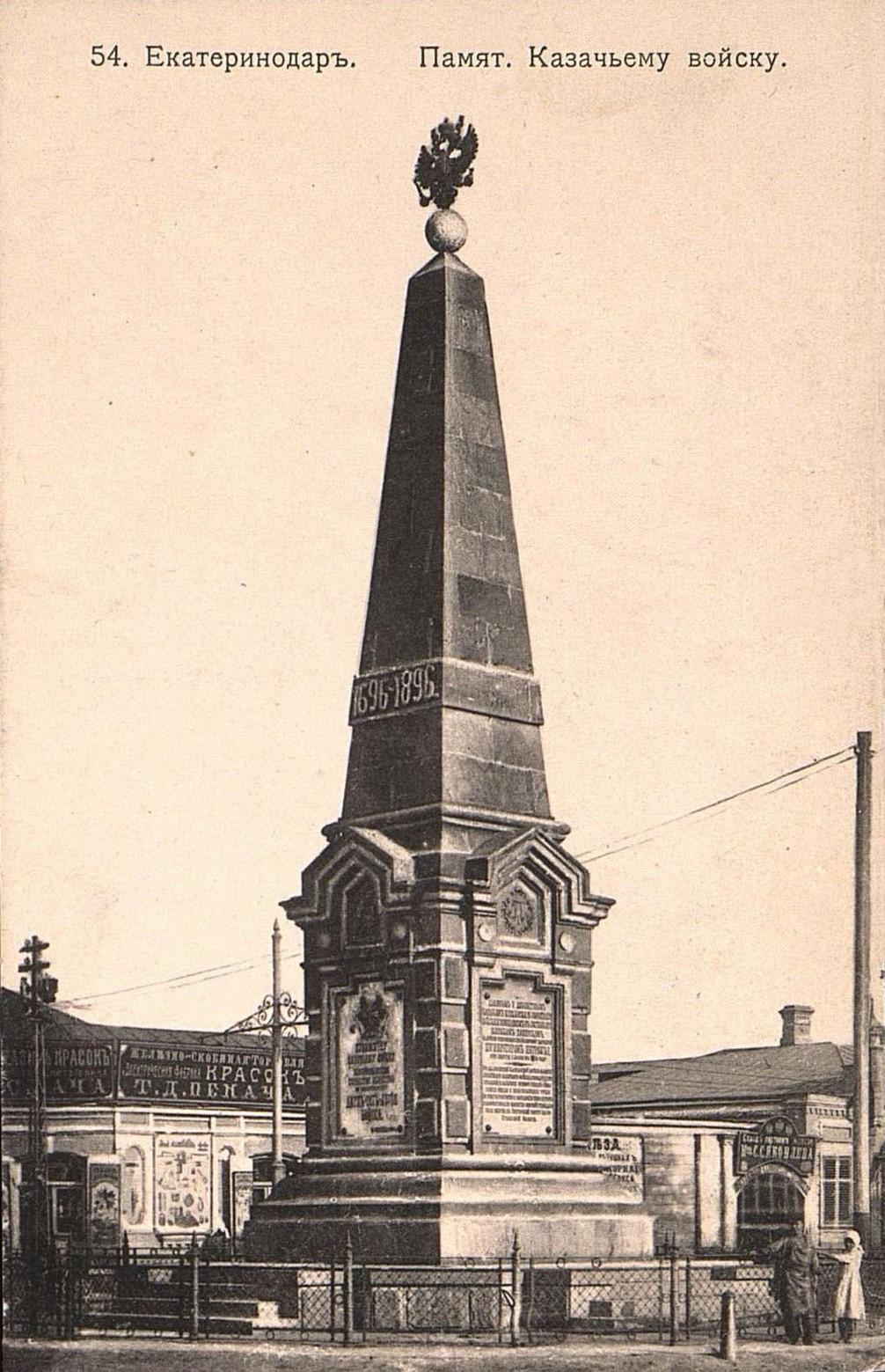 https://upload.wikimedia.org/wikipedia/commons/a/af/Krasnodar_obelisk.jpg