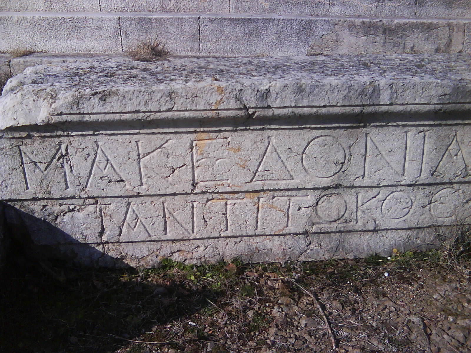 it is not slavobulgarian skopian name see macedonian inscription