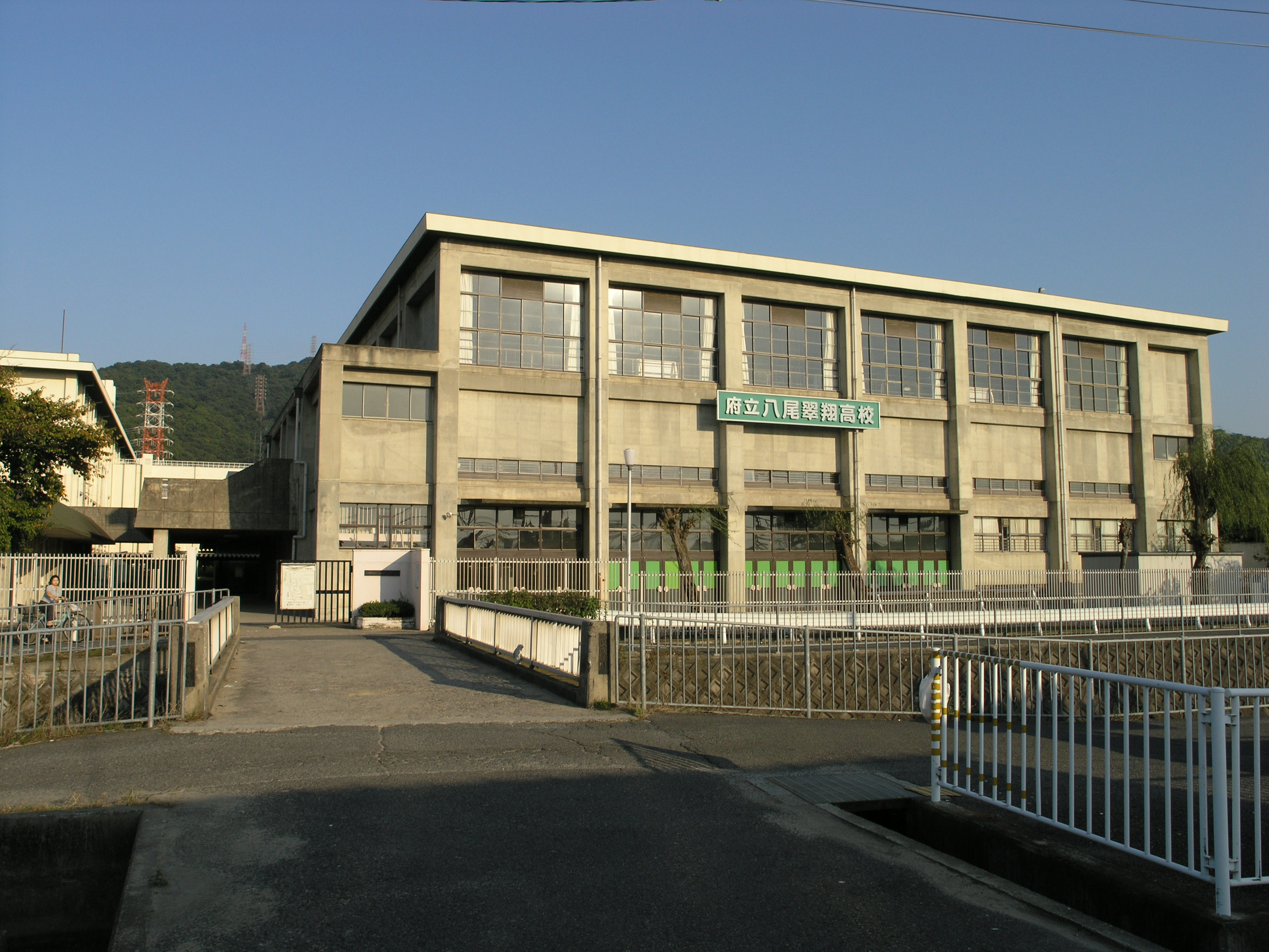 大阪 府立 八尾 高校