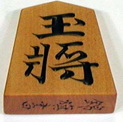 ?像:Shogi king.jpg