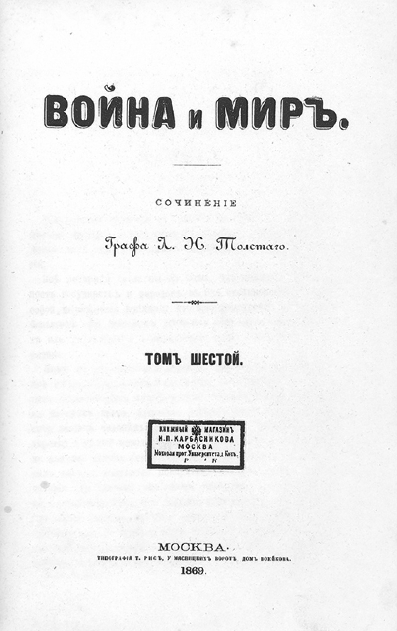 Front page o War and Peace, first edeetion, 1869 (Russian)