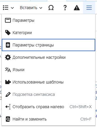 VisualEditor page settings item-ru.png