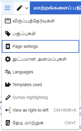VisualEditor page settings item-ta.png