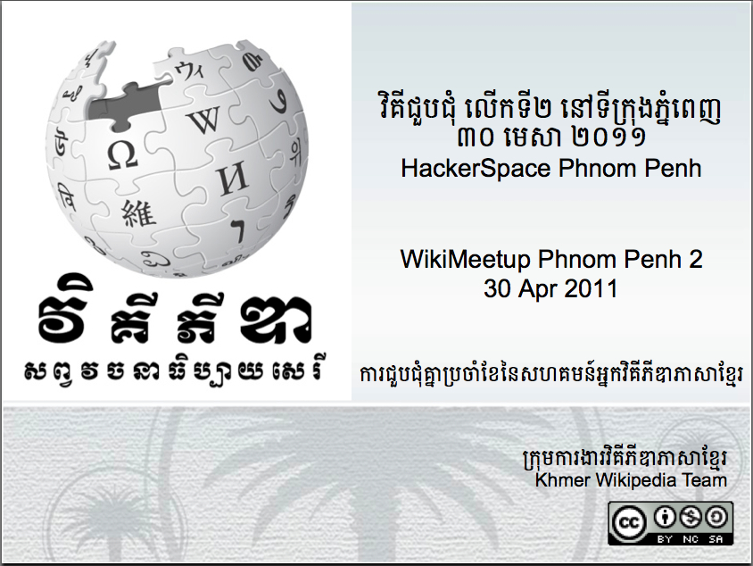 file wikimeetuppp2 cover page of ppt deck jpg wikipedia